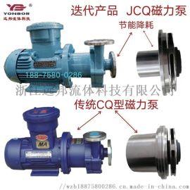 厂家节能磁力泵耐酸碱离心化工泵维护成本低