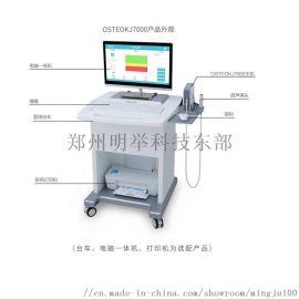 KJ7000超声骨密度检测仪骨龄检测骨密度分析