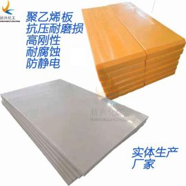 UPE板材 高分子聚乙烯板生产基地