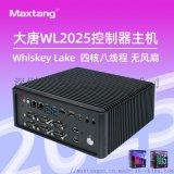 大唐WL2025工控機8代酷睿i7嵌入式工業電腦