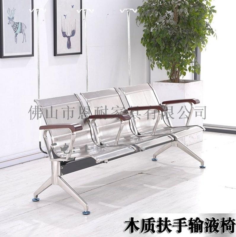 三人位輸液椅 不鏽鋼公共座椅 不鏽鋼輸液椅