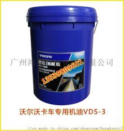 沃尔沃柴油发动机油VDS-3 15W-40