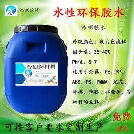 透明胶水-水性环保胶水,水性不干胶,水性压敏胶