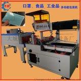 現貨L450熱收縮包裝機全自動口罩包裝機套膜包膜機