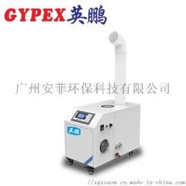 英鹏 超声波加湿器YPJS-03G