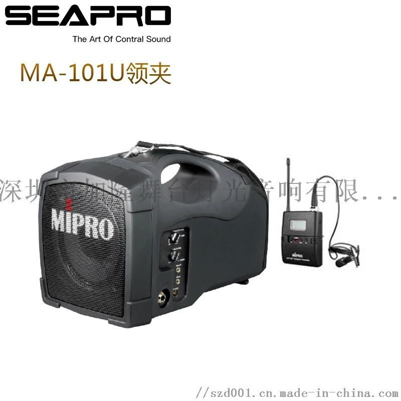 臺灣咪寶MIPRO-MA101U無線擴音器