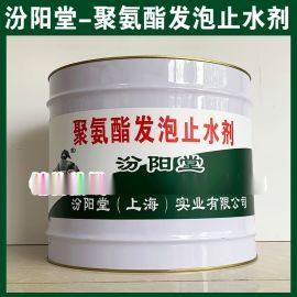 聚氨酯发泡止水剂、生产销售、聚氨酯发泡止水剂