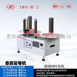 菱铁复卷机自动倒卷机、自动收卷机