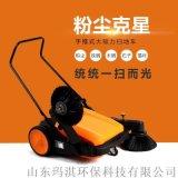 物業環衛工廠保潔用手推式掃地機