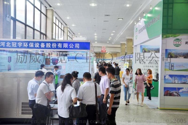 2020第六屆中國(河北)國際環保產業博覽會