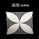 室外雕花鋁單板幕牆 3.0mm鋁單板直銷