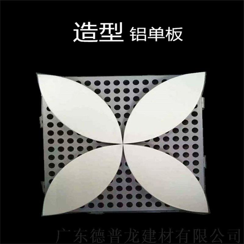 室外雕花铝单板幕墙 3.0mm铝单板直销
