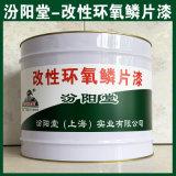 改性環氧鱗片漆、塗膜堅韌、粘結力強、抗水滲透