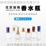 30ml50ml100ml玻璃香水瓶生產廠家定製