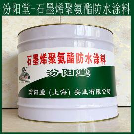 石墨烯聚氨酯防水涂料、良好的防水性、石墨烯聚氨酯