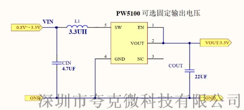 1V升3V输出200MA升压IC,PW5100代理