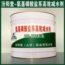 生产、氨基磺酸盐系减水剂、厂家