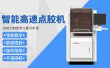 全高速自动点胶机 SMT点胶 喷涂机  厂家