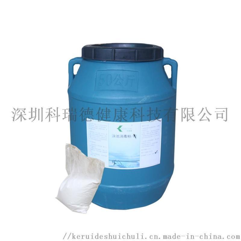 科瑞德游泳池消毒粉含氯90%消毒剂水处理药剂