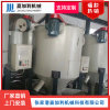 立式混合幹燥機, PET塑料顆粒粉末除溼幹燥機
