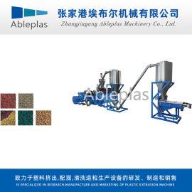 PVC木塑热塑造粒线 双阶造粒生产设备