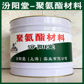 聚氨酯材料、方便,聚氨酯材料、工期短