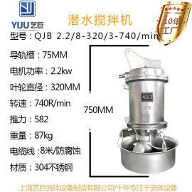 2.2kw潜水搅拌机,不锈钢潜水搅拌器