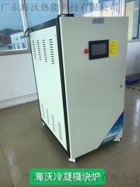 海沃模块炉,模块蒸汽热源机