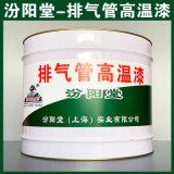 排氣管高溫漆、生產銷售、排氣管高溫漆、塗膜堅韌