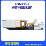 厂家供应 德雄机械设备 海雄730吨伺服注塑机