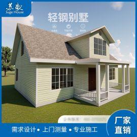 厂家直销 轻钢别墅房屋 轻钢龙骨结构 农村自建房