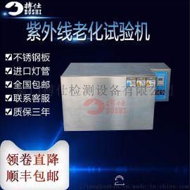 紫外线加速老化箱 塑料耐黄UV紫外线老化箱