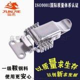 不锈钢搭扣工业设备弹簧搭扣运输设备锁扣J008