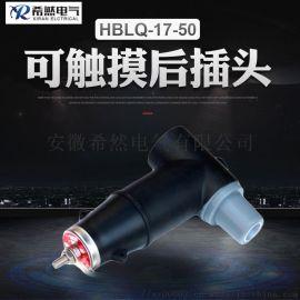 希然HBLQ-17/50可触摸后避雷器10KV欧式T型分支箱后接避雷器