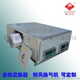 骏安达全热交换器  QXH-100WD机房换气机
