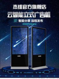 43寸立式安卓广告机