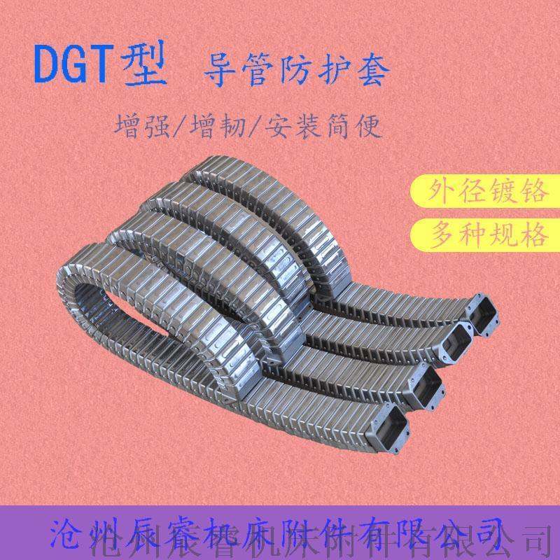 尼龙DGT型导管护套 德州嵘实DGT型导管护套