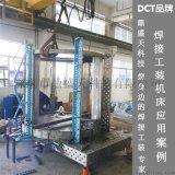 柔性焊接工裝的應用