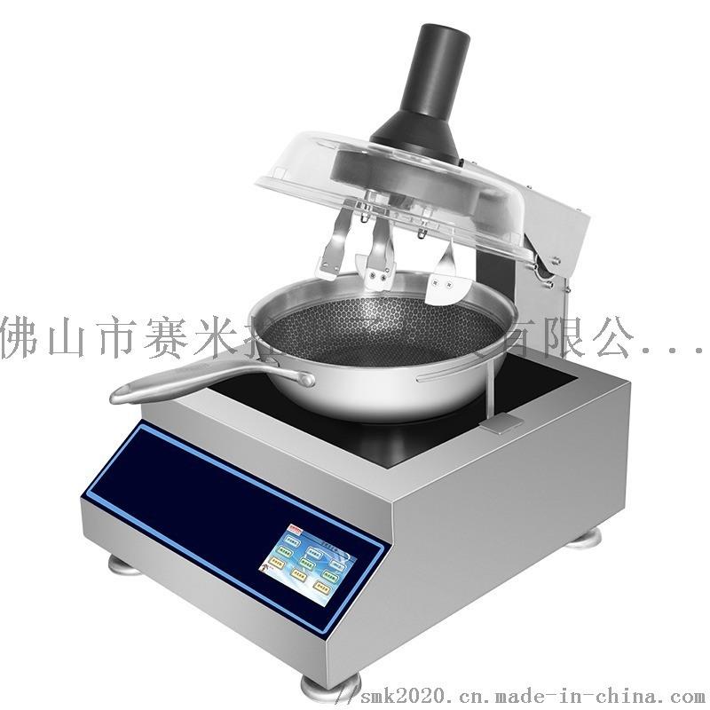 不锈钢自动炒菜机 德国赛米控炒菜机 厨房设备炒菜机