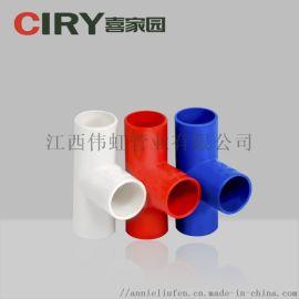 喜家园塑料PVC三通电工套管穿线三通线管绝缘阻燃