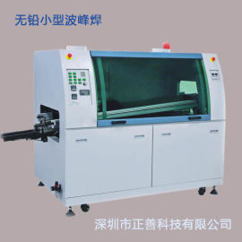 厂家直销小型无铅波峰焊 SMT热风全自动焊锡机