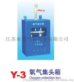 氧气集头箱、终端箱、现代化集中供气