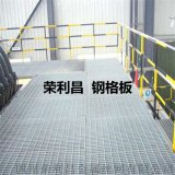 平臺鋼格板,成都平臺鋼格板,成都鋼格板廠家