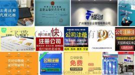 广州注册公司地址异常解决办法