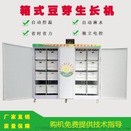 厂家直销商用豆芽机黄绿豆芽生长机