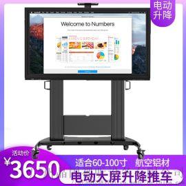 NB电动升降电视机移动支架84寸液晶电视推车