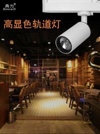LED轨道灯12W餐厅饭店奶茶店导轨射灯