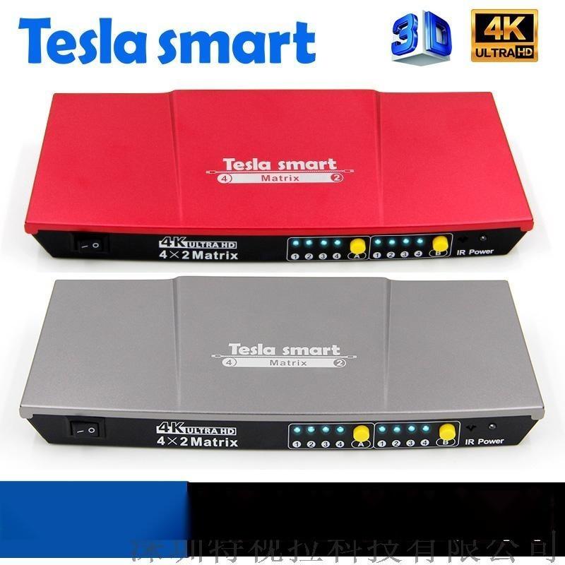 特視拉HDMI矩陣4進2出音頻分離混合監控矩陣