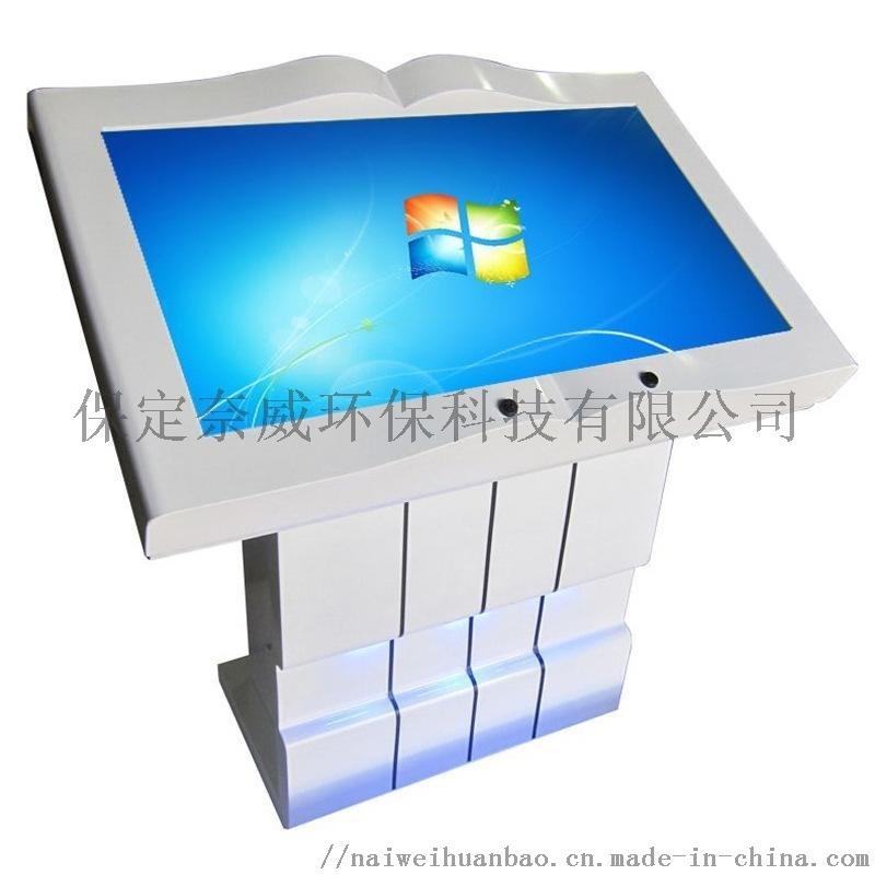 奈威虚拟电子翻书机 互动感应虚拟隔空翻书机