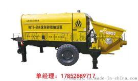 HTBS-20A抹灰砂浆专用输送泵生产厂家